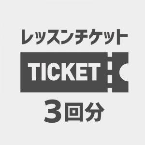 lesson-ticket03