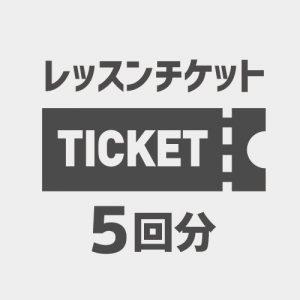 lesson-ticket05