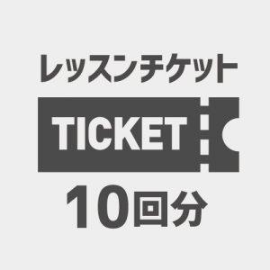 lesson-ticket10