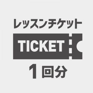 lesson-ticket01