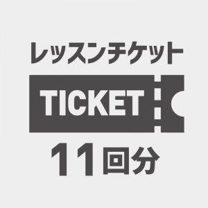 lesson-ticket11